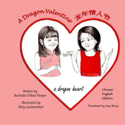 A Dragon Valentine (Chinese/English): A Dragon Heart - Thorpe, Rochelle O'Neal, and Loutzenhiser, Katy (Illustrator), and Wang, Jing (Translated by)