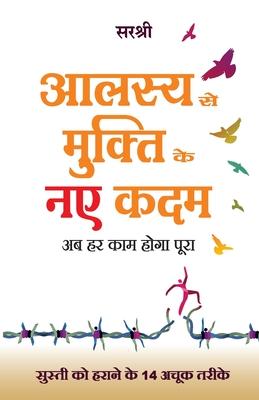 Aalasya se Mukti Ke Naye Kadam (Hindi) - Sirshree