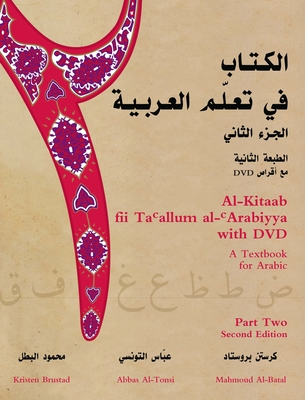 Al-Kitaab Fii Tacallum Al-Carabiyya with DVD: A Textbook for Arabicpart Two, Second Edition - Brustad, Kristen, and Al-Tonsi, Abbas, and Al-Batal, Mahmoud