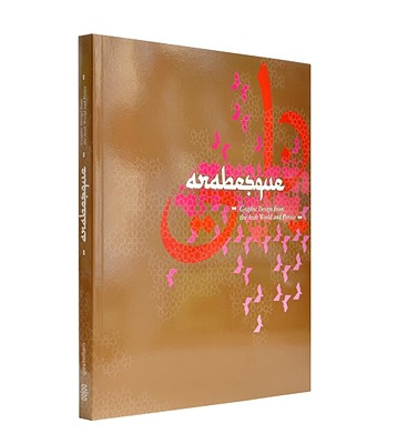 Arabesque: Graphic Design from the Arab World and Persia - Wittner, Ben (Editor)