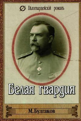 Belaya Gvardiya - Bulgakov, Mikhail