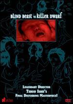 Blind Beast vs. Killer Dwarf - Teruo Ishii