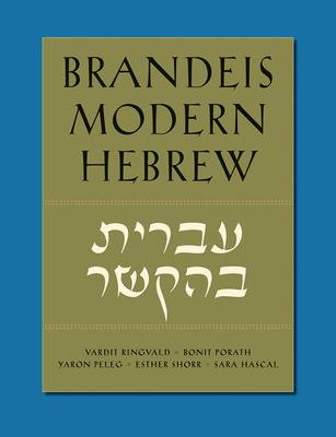 Brandeis Modern Hebrew - Ringvald, Vardit Et Al, and Porath, Bonit, and Peleg, Yaron