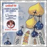 Children Singing for Children, Vol. 1: Russian Music