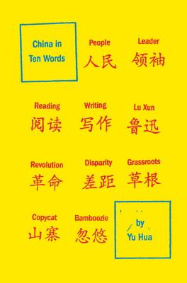 China in Ten Words - Yu, Hua, and Hua, Yu, and Barr, Allan H (Translated by)