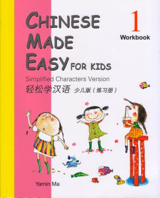 Chinese Made Easy for Kids (Workbook 1): Simplified Characters Version - Ma, Yamin A, and Luo, Fang (Editor)