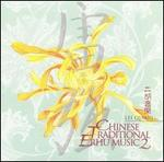 Chinese Traditional Erhu Music, Vol. 2