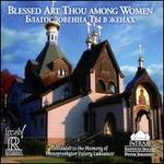 Blessed Art Thou Among Women [Patram Institute Singers; Peter Jermihov] [Reference Recordings: Fr-737]