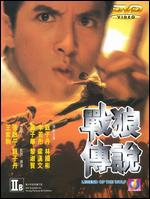 Legend of the Wolf - Donnie Yen