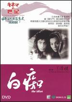 The Idiot - Akira Kurosawa
