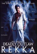 Deadly Outlaw: Rekka