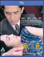 Lust, Caution (2008) Tony Leung Chiu Wai; Joan Chen; Leehom Wang