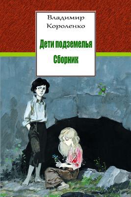 Deti Podzemel'ja. Sbornik - Korolenko, Vladimir