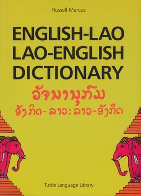 English-Lao Lao-English Dictionary: Revised Edition - Marcus, Russell