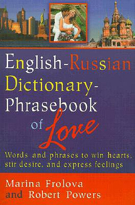 English-Russian Dictionary-Phrasebook of Love - Frolova, Marina, and Powers, Robert F