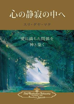 Enter the Quiet Heart (Japanese) - Mata, Sri Daya