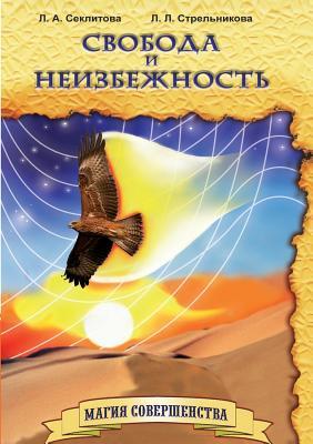 Freedom and Inevitability - Seklitova, L a, and Strelnikova, L L
