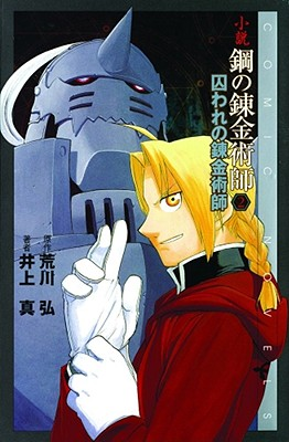 Fullmetal Alchemist, Volume 2 - Inoue, Makoto, and Smith, Alexander O (Translated by), and Amtower, Rich (Translated by)