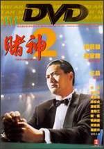 God of Gamblers' Return - Wong Jing