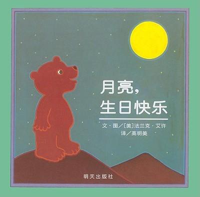 Happy Birthday, Moon! - Asch, Frank A