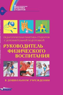 Head of Physical Education in Preschool - Kozhuhova, N N