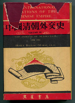 The International Relations of the Chinese Empire Volume III: the Period of Subjection 1894-1911