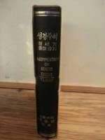 A Commentary on Genesis-Exodus. KOREAN, Park Bible Commentary series, volume 1.