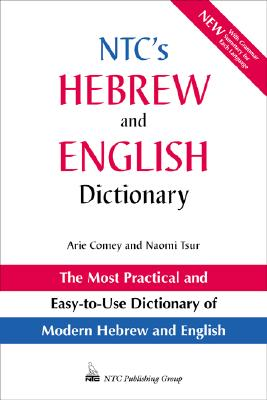 NTC's Hebrew and English Dictionary - Comay, Arie, and Comey, Arie, and Comay Arie