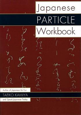 Japanese Particle Workbook - Kamiya, Taeko