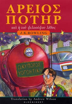 Harry Potter and the Philosopher's Stone: Ancient Greek Edition - Rowling, J K