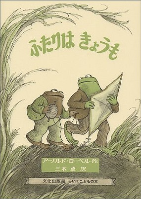 Days With Frog And Toad - Lobel, Arnold