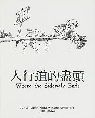 Where the Sidewalk Ends: The Poems & Drawings of Shel Silverstein - Silverstein, Shel (Illustrator)