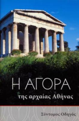 The Athenian Agora: A Short Guide to the Excavations (Modern Greek) - Camp, John McK, and Mauzy, Craig A
