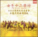 Journey to Silk Road Concert 2005 [3rd Anniversary Edition]