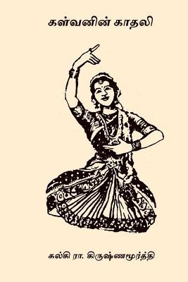 Kalvanin Kadhali - Krishnamurthy, Kalki R