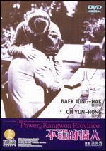 Kangweondoeui Him
