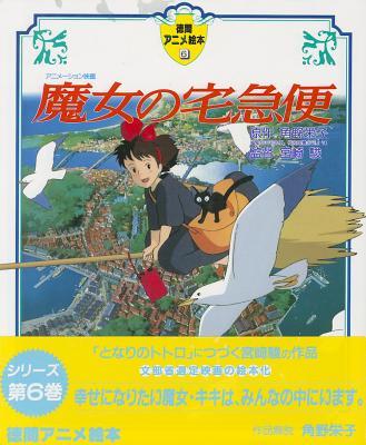 Kiki's Delivery Service - Miyazaki, Hayao