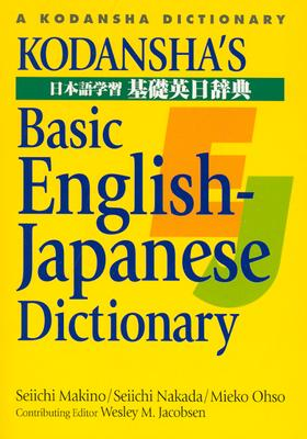Kodansha's Basic English-Japanese Dictionary - Makino, Seiichi