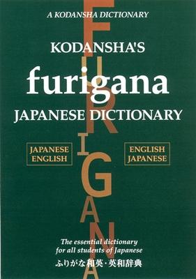 Kodansha's Furigana Japanese Dictionary - Yoshida, Masatoshi, and Nakamura, Yoshikatsu