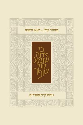 Koren Classic Rosh Hashana Mahzor, Sepharadim - Koren Publishers