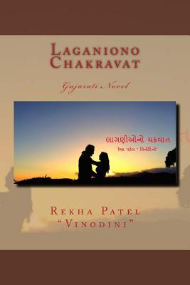 Laganiono Chakravat: Gujarati Novel - Patel Vinodini, Rekha