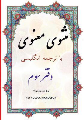 Masnawi: In Farsi with English Translation - Rumi
