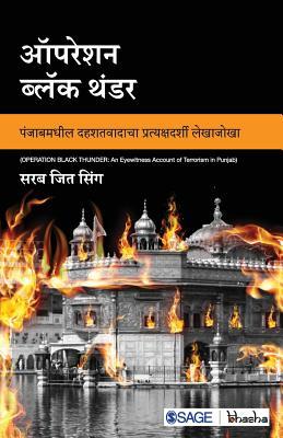 Operation Black Thunder: Panjabmadheel Dahashatwadacha Pratyaskhadarshee Lekhajokha - Ltd, Sage Publications Pvt (Contributions by)