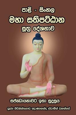 Pali - Sinhala Maha Sathipatthana Sutta: (small Size) - Thero, Ven Kiribathgoda Gnanananda