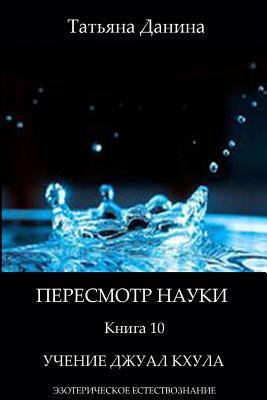 Peresmotr Nauki - Uchenie Djual Khula: Esotericheskoe Estestvoznanie - Danina, Tatiana, and Khul, Djwhal