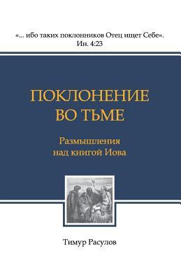 Poklonenie Vo T'Me - Rasulov, Timur