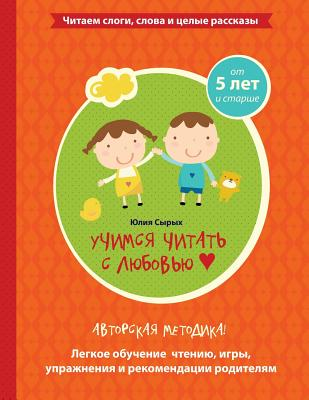 Reading with Love - Learning to Read (Russian) - Syrykh, Julia a