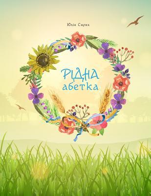 Ridna Abetka - Syrykh, Julia a