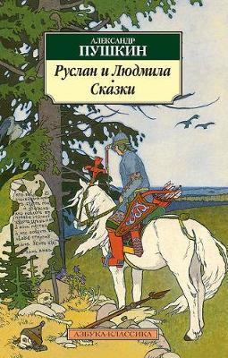 Ruslan I Liudmila. Skazki - Pushkin, A S