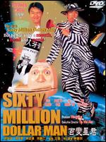 Sixty Million Dollar Man - Yip Wai Man